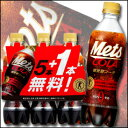 【送料無料】キリン メッツコーラ480ml(20本+プレゼン...