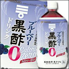 【送料無料】ミツカン ブルーベリー黒酢ストレート(カロリーゼロ)1L×1ケース(全6本)