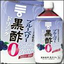 【送料無料】ミツカン ブルーベリー黒酢ストレート(カロリーゼロ)1L×2ケース(全12