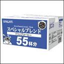 【送料無料】ユニカフェ プロフェッショナルユース ドリップコーヒー スペシャルブレンド(8g×55袋入)×1ケース(全4箱)