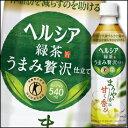 【送料無料】花王 ヘルシア緑茶 うまみ贅沢仕立て500ml×...