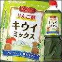 【6月限定ポイント5倍】ミツカン ビネグイット りんご酢キウイミックス(6倍濃縮タイプ)1L×1本