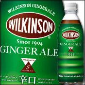 【先着限定!すぐに使えるクーポン付】【送料無料】アサヒ ウィルキンソン ジンジャエール500ml×1ケース(全24本)【ウイルキンソン】【ジンジャーエール】