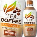 【送料無料】アサヒ ワンダ TEA COFFEEカフェラテ×焙じ茶525ml×1ケース(全24本)【to】