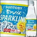 【送料無料】サントリー 南アルプスの天然水 スパークリングレモン500ml×2ケース(全48本)【t