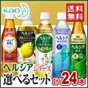 【送料無料】花王ヘルシア5種類より1種選べる合計24本セット...