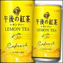 楽天近江うまいもん屋【送料無料】キリン 午後の紅茶 レモンティー185g缶×1ケース(全20本)【新商品】【新発売】