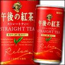 楽天近江うまいもん屋【送料無料】キリン 午後の紅茶 ストレートティー185g缶×2ケース(全40本)【新商品】【新発売】