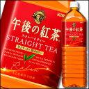 楽天近江うまいもん屋【送料無料】キリン 午後の紅茶 ストレートティー1.5L×1ケース(全8本)【新商品】【新発売】