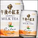 楽天近江うまいもん屋【送料無料】キリン 午後の紅茶 ミルクティー280g缶×2ケース(全48本)【新商品】【新発売】