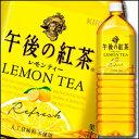 楽天近江うまいもん屋キリン 午後の紅茶 レモンティー1.5L×1ケース(全8本)【新商品】【新発売】