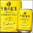 楽天近江うまいもん屋キリン 午後の紅茶 レモンティー280g缶×1ケース(全24本)【新商品】【新発売】