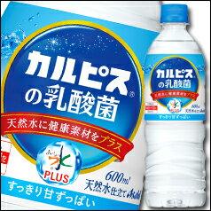 アサヒ おいしい水プラス カルピスの乳酸菌600ml×1ケース(全24本)【to】