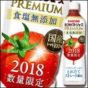 【期間限定ポイント10倍】【送料無料】カゴメ トマトジュースプレミアム食塩無添加72
