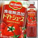 デルモンテ 食塩無添加トマトジュース900g×1ケース(全12本)