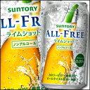 【送料無料】サントリー オールフリーライムショット350ml缶×3ケース(全72本)
