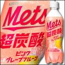 【送料無料】キリン メッツ 超炭酸 ピンクグレープフルーツ480ml×2ケース(全48本)【to】