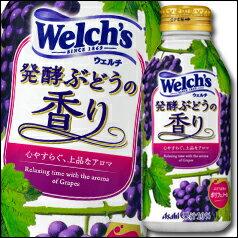 アサヒ Welch's 発酵ぶどうの香り400gボトル缶×1ケース(全24本)