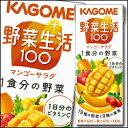 【送料無料】カゴメ 野菜生活100 マンゴーサラダ200ml×2ケース(全48本)【新商品】【新発売】