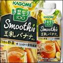 【送料無料】カゴメ 野菜生活100 Smoothie豆乳バナナMix330ml×2ケース(全24本)