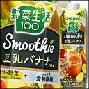 カゴメ 野菜生活100 Smoothie豆乳バナナMix1000g×1ケース(全6本)
