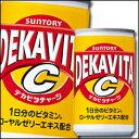 楽天近江うまいもん屋サントリー デカビタC160ml缶×1ケース(全30本)【新商品】【新発売】