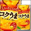 【送料無料】アサヒ コクうまコーンポタージュ185g缶×1ケース(全30本)