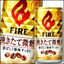 楽天近江うまいもん屋キリン ファイア 挽きたて微糖185g缶×1ケース(全30本)【新商品】【新発売】