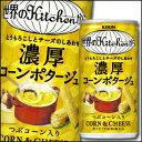 【先着限り!当店オリジナルクーポン付!】【送料無料】キリン 世界のKitchenから 濃厚コーンポタージュ185g缶×1ケース(全30本)
