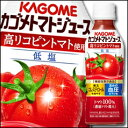 カゴメ トマトジュース高リコピントマト使用265g×1ケース(全24本)【機能性表示食品】
