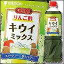 【送料無料】ミツカン ビネグイット りんご酢キウイミックス(6倍濃縮タイプ)1L×1ケース(全8本)
