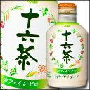 楽天近江うまいもん屋アサヒ 十六茶275gボトル缶×1ケース(全24本)【新商品】【新発売】