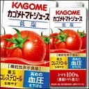 楽天近江うまいもん屋【送料無料】カゴメ トマトジュース 低塩1L×2ケース(全12本)【新商品】【新発売】