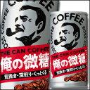 楽天近江うまいもん屋【送料無料】サントリー ボス THE CAN COFFEE 俺の微糖185g缶×1ケース(全30本)【新商品】【新発売】