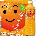 楽天近江うまいもん屋サントリー なっちゃんオレンジ1.5L×1ケース(全8本)【新商品】【新発売】