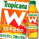ショッピング野菜 【送料無料】キリン トロピカーナ W オレンジブレンド500ml×1ケース(全24本)