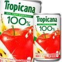 【送料無料】キリン トロピカーナ100% アップル160g缶×1ケース(全30本)