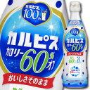 アサヒ カルピス カロリー60%オフ470mlプラスチックボトル×1ケース(全12本)【新商品】【新発売】