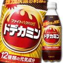 【送料無料】アサヒ ドデカミン500ml×1ケース(全24本)【to】(ビタミンC)