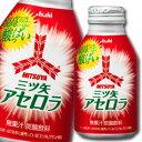 【送料無料】アサヒ 三ツ矢 アセロラ300mlボトル缶×3ケース(全72本)