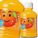 ショッピングサントリー 【送料無料】サントリー なっちゃんオレンジ280ml×3ケース(全72本)