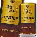 ダイドー ダイドーブレンド微糖 世界一のバリスタ監修185g缶×2ケース(全60本)