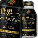 【送料無料】ダイドー ダイドーブレンドBLACK 世界一のバリスタ監修275gボトル缶×1ケース(全24本)