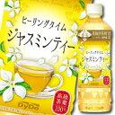 【送料無料】ダイドー 贅沢香茶 ヒーリングタイムジャスミンティー500ml×2ケース(全48本)