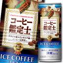 【送料無料】ダイドー ダイドーブレンド コーヒー鑑定士アイス...