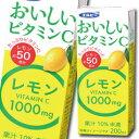 【送料無料】エルビー おいしいビタミンC レモン200ml×2ケース(全48本)