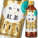 【送料無料】ポッカサッポロ 知覧にっぽん紅茶無糖500ml×1ケース(全24本)
