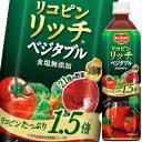 デルモンテ リコピンリッチベジタブル 野菜飲料900g×1ケース(全12本)