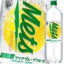 【送料無料】キリン メッツ 超刺激クリアグレープフルーツ1.5L×1ケース(全8本)