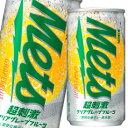 【送料無料】キリン メッツ 超刺激クリアグレープフルーツ190ml缶×1ケース(全20本)